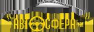 Логотип компании Автосфера+